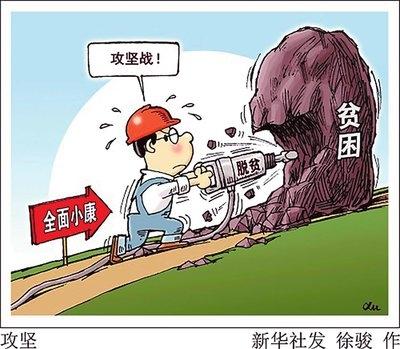 瞄准四大靶位 精准摆脱贫困——新丰县委书记刘祥锋谈脱贫攻坚