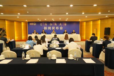 首届韶商大会本月28日-29日在韶举办,新闻发布会透露这些信息…