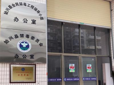 始兴县禁毒委员会荣获省级示范单位