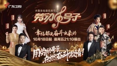 音乐文化节目《劳动号子》今日在广东卫视开播  用劳动号子点燃奋斗激情