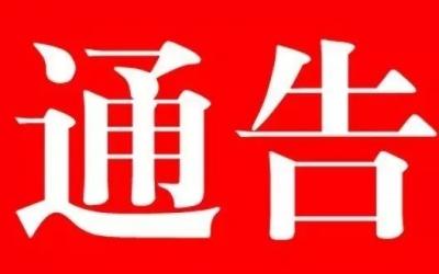 关于2019年第二届西京古道千人徒步行期间乳源大桥镇实施临时交通管制的通告