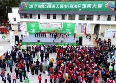2019南粤古驿道定向大赛乳源站火热开赛