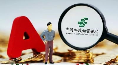 棱镜 | 近150亿资金护盘邮储,邮政集团承诺增持不少于25亿元