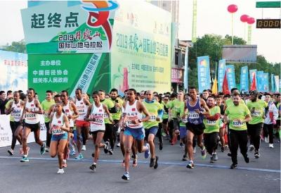 2019丹霞山国际山地马拉松赛鸣笛开跑