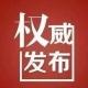 关于取消春节期间大型群众性文化活动的通告