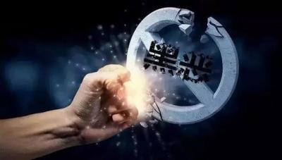 曲江召开扫黑除恶专项斗争新闻发布会 打掉涉恶团伙23个