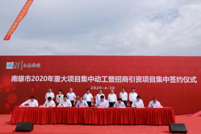 总投资75亿元!南雄22个项目集中签约开工
