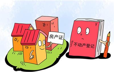 """""""不动产登记+民生服务""""正式上线优化服务惠民生"""