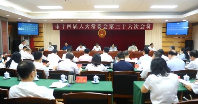 市十四届人大常委会第三十六次会议召开
