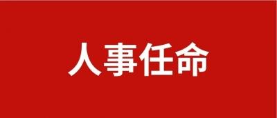 韶关市人民代表大会常务委员会任命名单