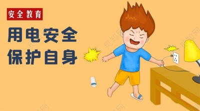 夏季是电气火灾高发期加强安全用电意识