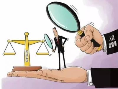 市检察院、市司法局联合发布人民监督员工作细则以人民的名义 监督检察办案