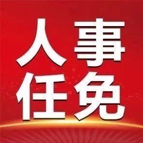 韶关市人民代表大会常务委员会任免名单