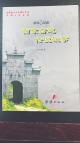 """千年西京古道的""""复活""""——读许化鹏《西京古道传说故事》所感"""