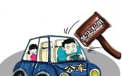 """始兴县纪委监委做实做细私车公养专项整治""""小切口""""推动解决""""大问题"""""""