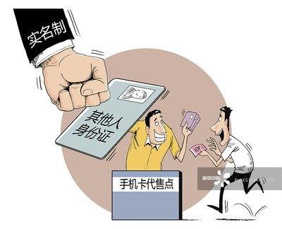 半年倒卖电话卡2500张浈江一男子获刑10个月