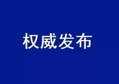 全省抗击新冠肺炎疫情表彰大会在广州举行