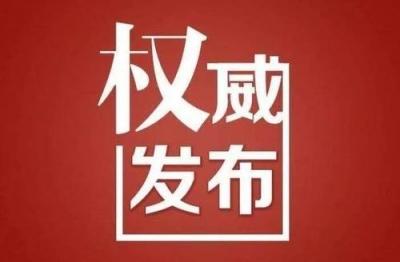 """我省召开全省村(社区)""""两委""""换届工作电视电话会议确保村(社区)""""两委""""换届工作圆满成功"""