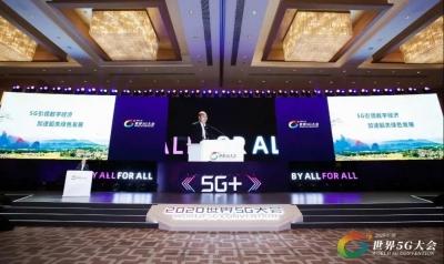 王瑞军受邀参加世界5G大会并发表主题演讲 大力发展数字经济 筑牢粤北生态屏障