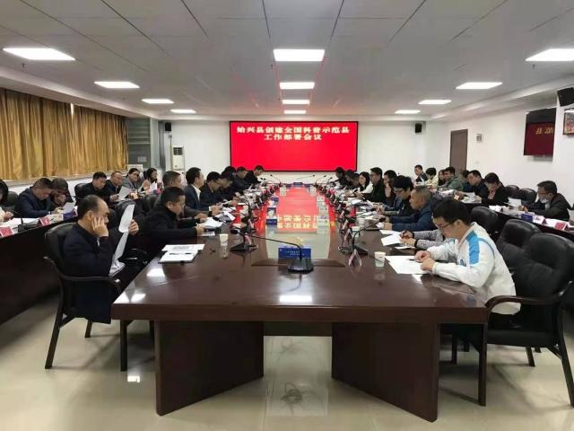 始兴县召开创建全国科普示范县工作部署会