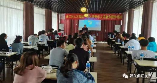 曲江青年人才能力提升培训班开班聚人才 重培养