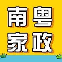 """""""南粤家政""""地市行走进韶关"""