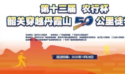 第十三届农行杯穿越丹霞山50公里徒步赛 明日开赛各项筹备工作有序推进