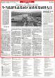 王瑞军接受《南方日报》专访争当北部生态发展区高质量发展排头兵