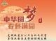 【公益广告】中华圆梦 春满园